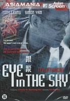 AsiaMania DVD - Eye in the Sky