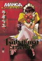 Adult Manga DVD - Tsubakiiro Prigeorne